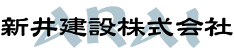 可児市・美濃加茂市など岐阜の土木工事は新井建設株式会社