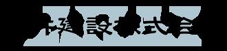 岐阜県美濃加茂市・可児市などの土木工事は新井建設株式会社|求人中